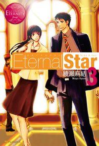 Eternal Star3