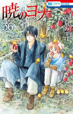 暁のヨナ 36巻-電子書籍