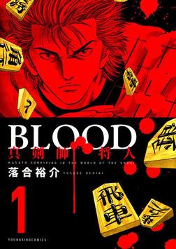 BLOOD~真剣師 将人~ / 1-電子書籍
