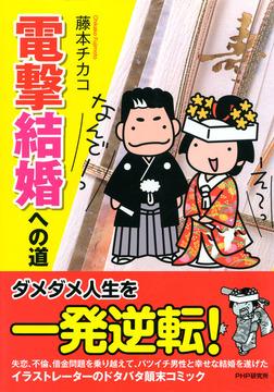 電撃結婚への道-電子書籍