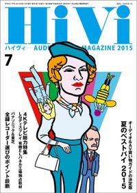 HiVi (ハイヴィ) 2015年 7月号