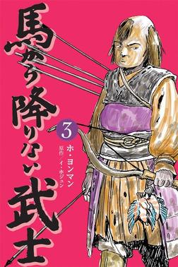 馬から降りない武士 3巻-電子書籍