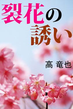 裂花の誘い-電子書籍