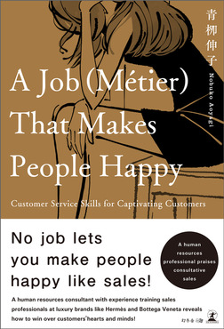 A Job (Metier) That Makes People Happy A human resources professional praises consultative sales-電子書籍