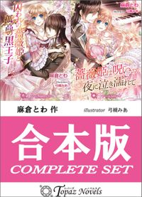 【合本版】薔薇姫シリーズ