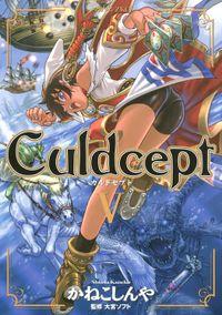 Culdcept(5)