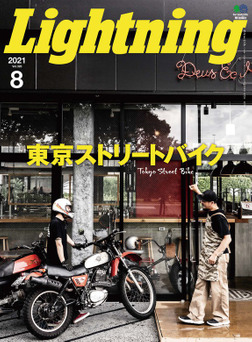 Lightning 2021年8月号 Vol.328-電子書籍