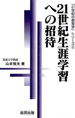 21世紀生涯学習への招待-電子書籍