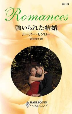 強いられた結婚-電子書籍