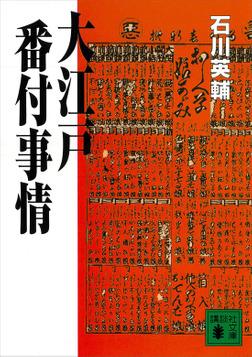 大江戸番付事情-電子書籍