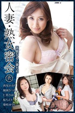 人妻・熟女密会<表> 端麗なる人妻たち-電子書籍