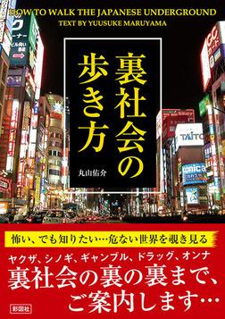 裏社会の歩き方-電子書籍