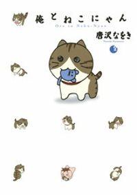 俺とねこにゃん(2)