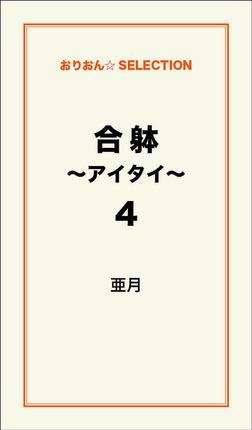 合躰~アイタイ~4-電子書籍