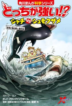 どっちが強い!? シャチvsシュモクザメ 恐怖!海の殺し屋対決-電子書籍