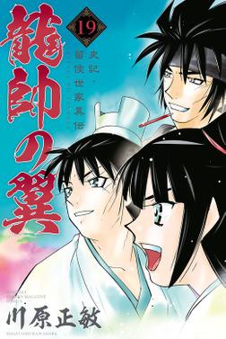 龍帥の翼 史記・留侯世家異伝(19)-電子書籍