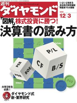 週刊ダイヤモンド 05年12月3日号-電子書籍