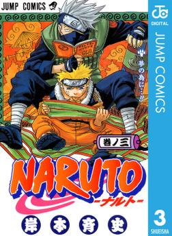 NARUTO―ナルト― モノクロ版 3-電子書籍