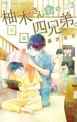 柚木さんちの四兄弟。(3)-電子書籍