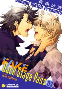 FAKE Back Stage Pass【R18版】(03)