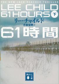 61時間(下)