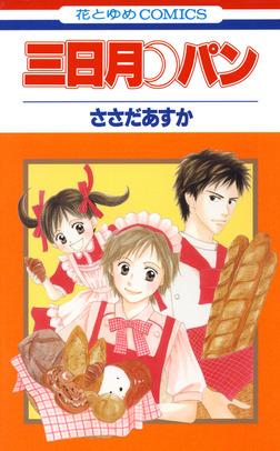 三日月パン 1巻-電子書籍