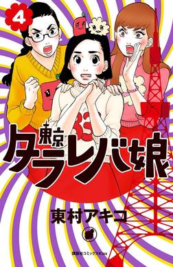 東京タラレバ娘(4)-電子書籍