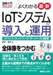 図解入門 よくわかる最新 IoTシステムの導入と運用