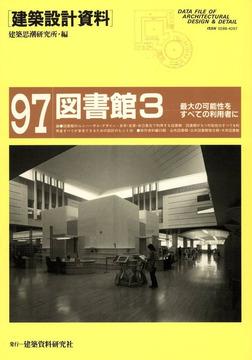 図書館3-電子書籍