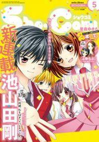 Sho-Comi 2017年5合併号(2017年2月3日発売)