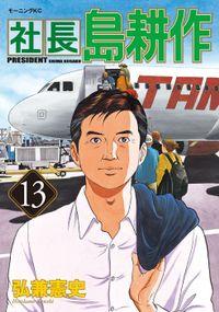 社長 島耕作(13)