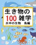 生き物の雑学【100】水中の生物 鳥編