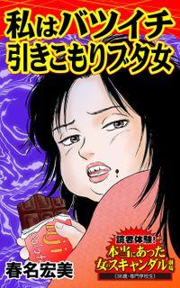 私はバツイチ引きこもりブタ/読者体験!本当にあった女のスキャンダル劇場Vol.1