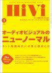 HiVi (ハイヴィ) 2021年 3月号