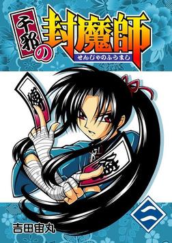 千邪の封魔師(2)-電子書籍