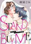 STAND BUY ME~37℃のワンコイン契約~3