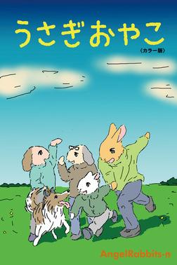 〈カラー版〉うさぎおやこ-電子書籍
