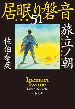 旅立ノ朝 居眠り磐音(五十一)決定版-電子書籍
