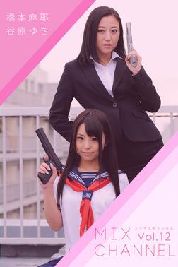 MIX CHANNEL Vol.12 / 橋本麻耶&谷原ゆき-電子書籍