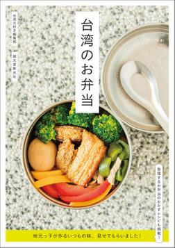 台湾のお弁当-電子書籍