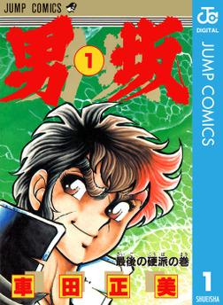 男坂 1-電子書籍