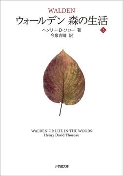 ウォールデン 森の生活 下-電子書籍