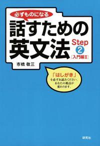 必ずものになる話すための英文法 Step 2 [入門編 II]