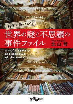 世界の謎と不思議の事件ファイル-電子書籍