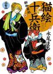 猫絵十兵衛 御伽草紙 / 22