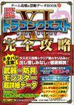 ゲーム攻略&禁断データBOOK vol.17