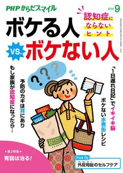 PHPからだスマイル2019年9月号 ボケる人 vs. ボケない人-電子書籍
