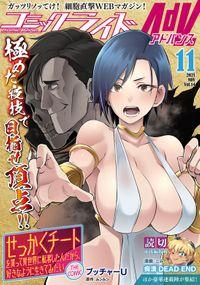 コミックライドアドバンス2021年11月号(vol.14)