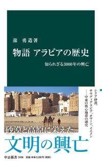物語 アラビアの歴史 知られざる3000年の興亡