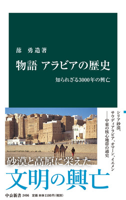 物語 アラビアの歴史 知られざる3000年の興亡-電子書籍